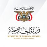 Ministry of Foreign Affairs of Yemen – Sana'a