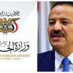 وزير الخارجية: اليمن ليس مصدراً للإرهاب ولن يكون موئلا لأي منظمات أو جماعات إرهابية